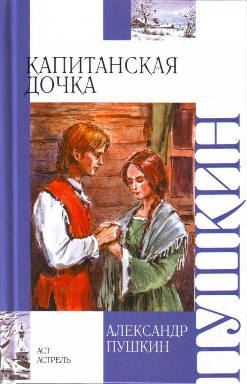 Пушкин Александр  проза стихи и сказки