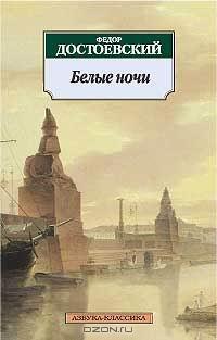 Сочинение по повести Достоевского Белые ночи Все cочинения belyi nochi