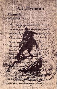 сочинения а с пушкин капитанская дочка образ пугачёва в повести