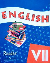 Афанасьева English VII Reader