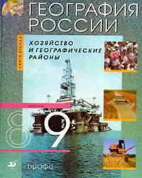 География-9 класс-Алексеев
