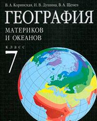 География-7 класс-Коринская