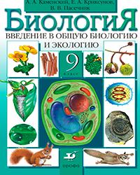 Биология-9 класс-Каменский