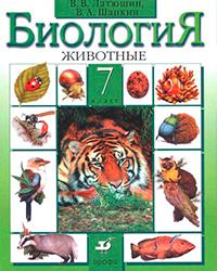 Биология-7 класс-Латюшина