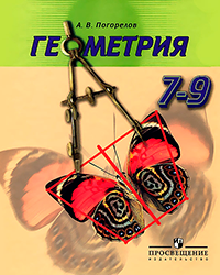 Погорелов 7 класс