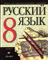 Разумовская 8 класс