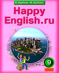 Кауфман - Happy English 9 класс