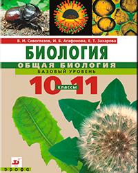 Биология-10/11 класс-Сивоглазов
