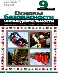 ОБЖ-9 класс-Вангородский